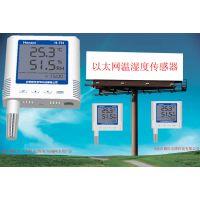 档案室 库房温湿度监控系统 APP远程监控