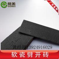 格美广西柔性饰面砖厂家MCM软瓷价格学校用安全软瓷