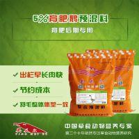 狮头鹅用饲料添加剂,提高鹅抵抗力的饲料添加剂