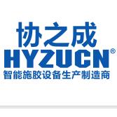 广东协之成新材料有限公司