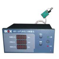 气体压力测量仪 型号:JY-QYC-1A、QYC-2A、QYC-3A 金洋万达