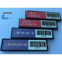 供应图书管理电子标签 图书馆防盗标签 ABS超高频rfid层架标签