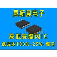 惠新晨电子H5331高低亮+爆闪电动车摩托车灯驱动IC