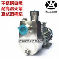 7.5KW卧式不锈钢自吸泵 低温-40度乙二醇冷冻泵65WDZ-22泵 防爆泵