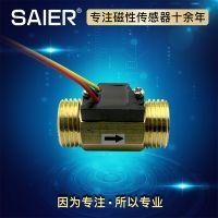 批发SAIER水流开关 霍尔水流传感器 4分黄铜材质水流量计 防爆防冻水流计量器