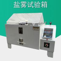 盐雾试验机 喷嘴盐雾试验箱 盐腐蚀测试 安测仪器
