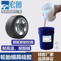 轮胎灌模硅胶模具硅胶铝模硅胶HT88系列不缩水流动性好易灌注