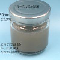 纳米碳化硅油分散液