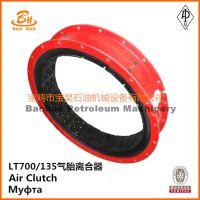 供应宝昊石油机械LT700/135普通型气胎离合器专利特卖产品价格电议