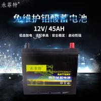 永菲特12V 45A耐高低温 高效能 汽车应急电源 免维护铅酸蓄电池