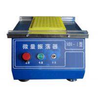 厂家直销 MH-1型微量振荡器 往复振荡器