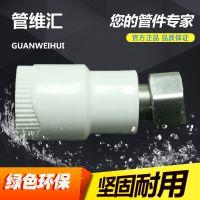 PPR太阳能活接 PPR活弯 热水器水表接头 壁挂炉淋浴器