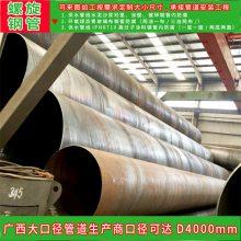供应专业生产用于排水输送管道钢管广西雨江螺旋钢管