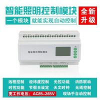 西安华泓SK-DM06型6路16A/36V智能照明控制模块