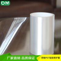 东美PET透明网格硅胶保护膜