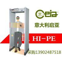 供应起亚CEIA品牌HI-PE型金属探测用安检门