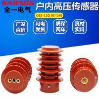 CG5-10 12Q 95*140户内高压传感器10kv-12kv带电显示装置绝缘子