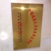 北京金属标牌免费设计北京腐蚀门牌制作厂家