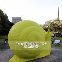 蜗牛卡通玻璃钢雕塑户外园林景观装饰大型雕塑模型摆件定制工厂