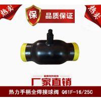 河南Q61F手柄全焊接球阀厂家,郑州纳斯威碳钢全焊接球阀厂家