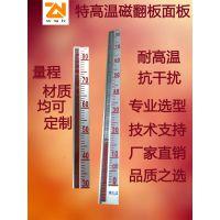 UHZ-58/CG/A27磁翻板液位计中温面板 高温高压 保温夹套 磁浮子液