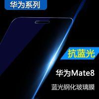 华为Mate8抗蓝钢化玻璃膜NXT-AL10蓝光膜手机防爆膜紫外线辐射