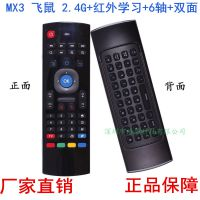 MX3飞鼠2.4G双面空中飞鼠无线键盘Mini keyboard体感遥控i8 C120