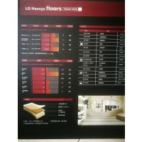 LG特兰迪地板 TD12506-特兰迪PVC塑胶地板库存