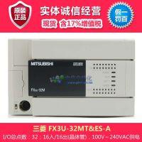三菱PLC FX3U-32MT/ES-A型CPU 16入/16出(晶体管),含17%增值税