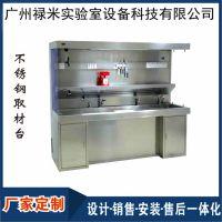 取材台批发 禄米实验室设备 采用304不锈钢材料制作