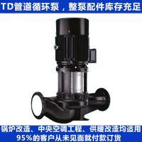 管道循环泵TD50系列兆源泵业质保2年