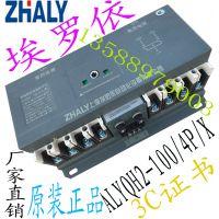 上海埃罗依自动化设备双电源自动转换开关ALYQH2-100/4P/M 100A塑壳型