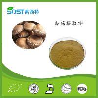 香菇提取物 香菇多糖 西安索西特生物 植物提取物价格 生产厂家