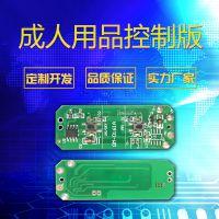 定制成人用品马达转动控制PCBA电子电路线路板半成品方案开发生产