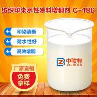 乳白色液体纺织印染水性涂料增稠剂多少钱一公斤