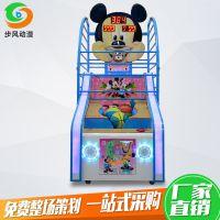 步风游乐园投币游戏机 米奇篮球机儿童电玩设备