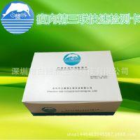 供应瘦肉精三联快速检测卡 尿液 50条/盒