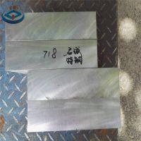 深圳供应718冷作模具钢 718电渣钢板 毛圆批发