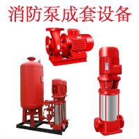 甘肃兰州消火栓加压泵XBD9.0/20G-L消防稳压泵厂家直销管道泵