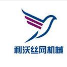 安平县利沃丝网机械制造有限公司