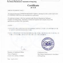 出口商注册登记表香港商会认证