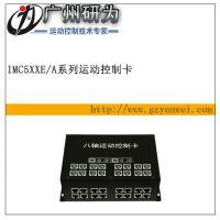 脱机 八轴运动控制器 Modbus 独立 可编程 运动控制器 iMS508E/A