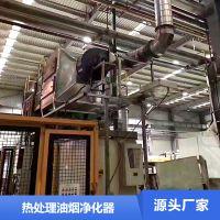 淬火热处理油烟净化器 热处理油烟净化 铂锐厂家定制