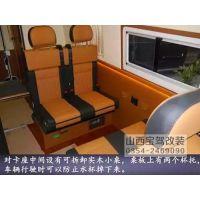 山西商务车改装、山西商务车改装、山西商务车改装座椅