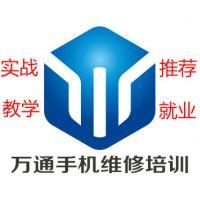 专业职业技能到深圳万通手机维修培训学校