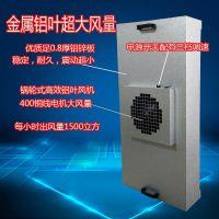 空气净化器 ffu ffu风机 ffu过滤单元 ffU工业净化设备