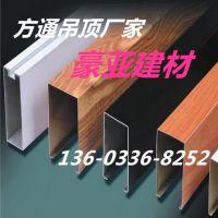 榆林土黄木纹铝方通生产商【青岛豪亚建材】