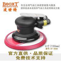 气动吸尘打磨机BOOXT波世特AT-2060砂纸机6寸抛光机磨灰机包邮