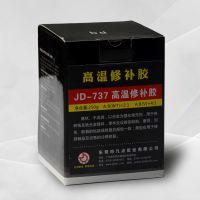河北厂家直销九点牌JD-737耐350度高温金属陶瓷磨损裂纹专用修补剂
