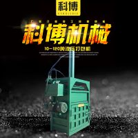 科博废品压缩样样行液压打包机 秸秆专用打包压缩机立式酒盒纸箱压块机